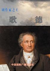 剧作家之王——歌德
