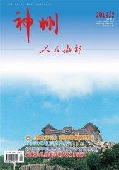 神州 旬刊 2012年04期(电子杂志)(仅适用PC阅读)