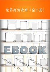 世界经济史纲(套装共2册)