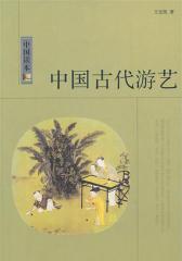 中国古代游艺