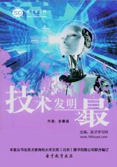 [3D电子书]圣才学习网·技术发明之(仅适用PC阅读)