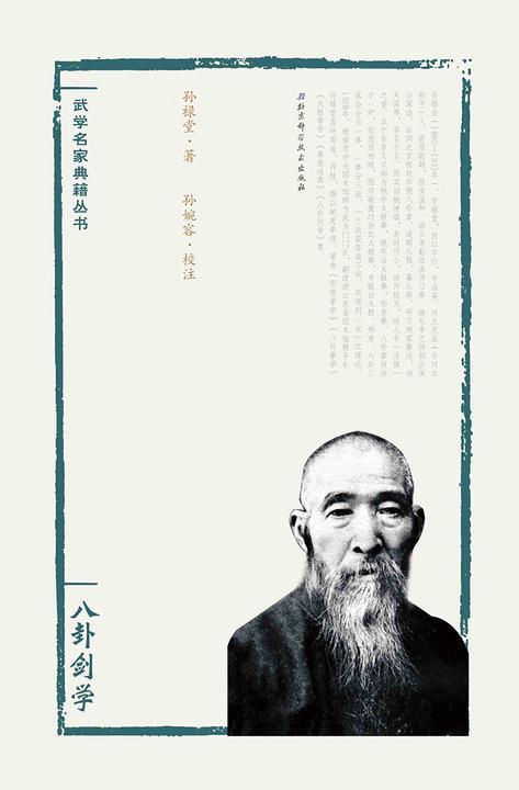 孙禄堂武学集注——八卦剑学