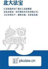 江苏省扬州市广陵区人民检察院诉北京阳光一佰生物技术开发有限公司、习文有等生产、销售有毒、有害食品案
