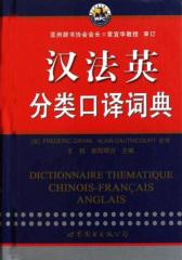 汉法英分类口译词典