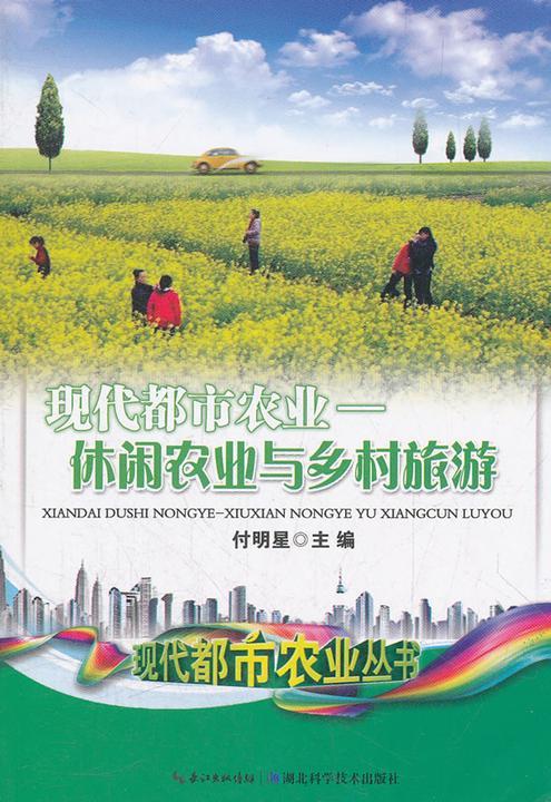 休闲农业与乡村旅游
