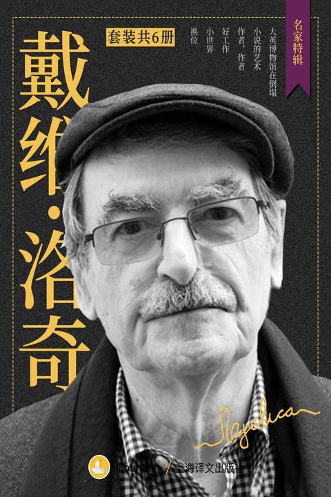 戴维·洛奇文学作品集(套装共6册)(名家特辑)