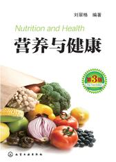 营养与健康(第三版)