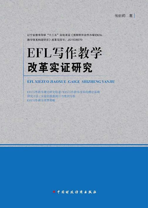 EFL写作教学改革实证研究
