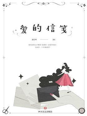 爱的信笺(中国娱乐圈版《恋恋记事本》!一个跨越时间与空间的爱情童话!)