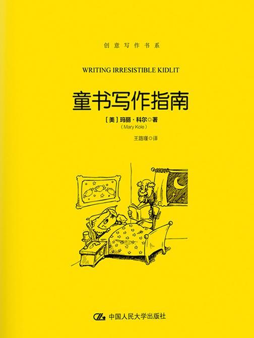 童书写作指南(创意写作书系)