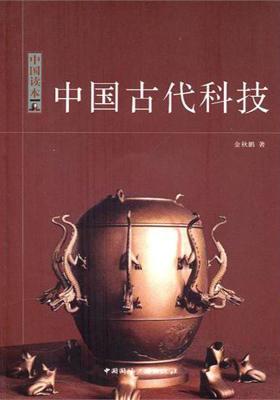中国古代科技