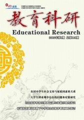科教新报·教育科研 周刊 2012年01期(电子杂志)(仅适用PC阅读)