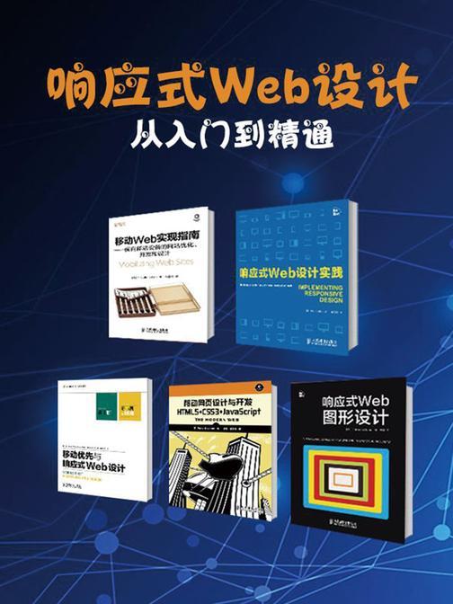 响应式Web设计从入门到精通(套装共5册)