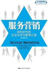 服务营销:微利时代下的企业生存与管理之道(试读本)