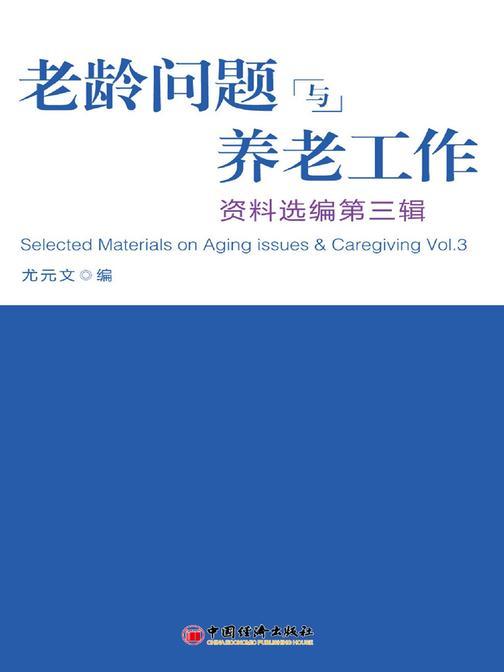 老龄问题与养老工作资料选编(第三辑)