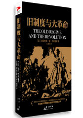 旧制度与大革命(试读本)