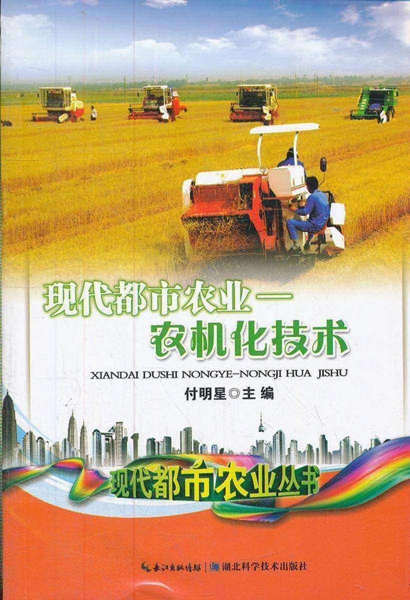现代都市农业——农机化技术(现代都市农业丛书)