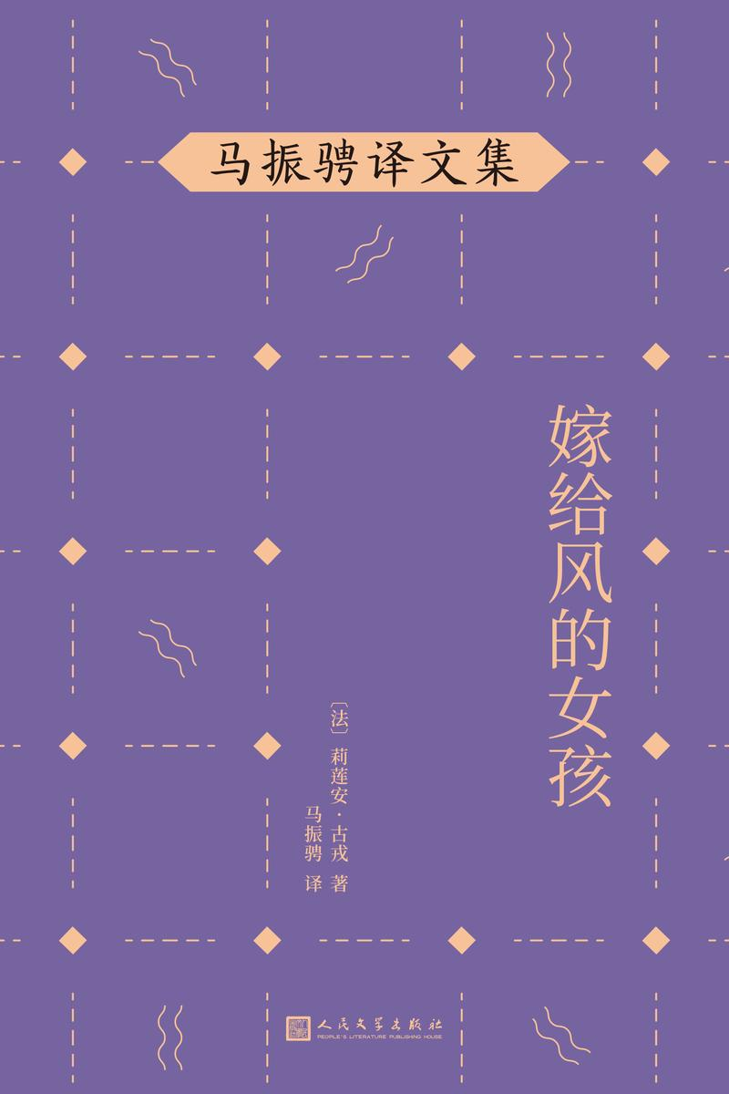 马振骋译文集:嫁给风的女孩