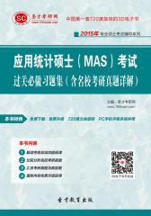 [3D电子书]圣才学习网·2015年应用统计硕士(MAS)考试过关必做习题集(含名校考研真题详解)(仅适用PC阅读)