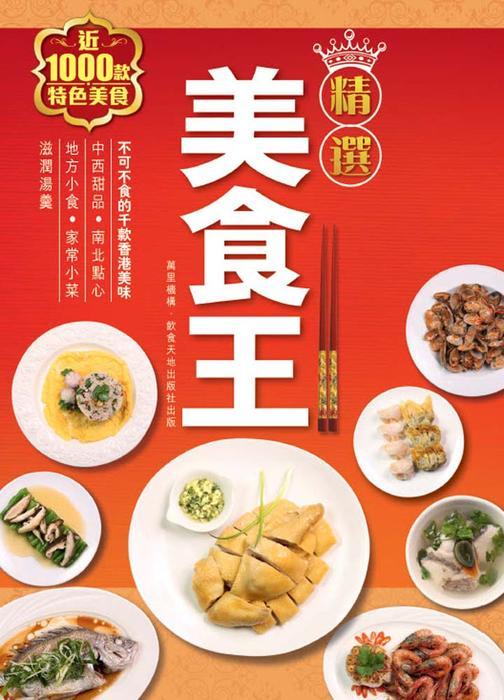 精選美食王(仅适用PC阅读)