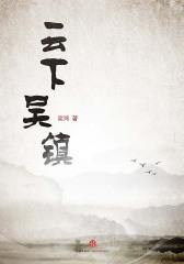 云下吴镇(中国故事)