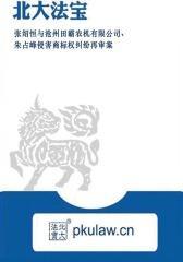 张绍恒与沧州田霸农机有限公司、朱占峰侵害商标权纠纷再审案