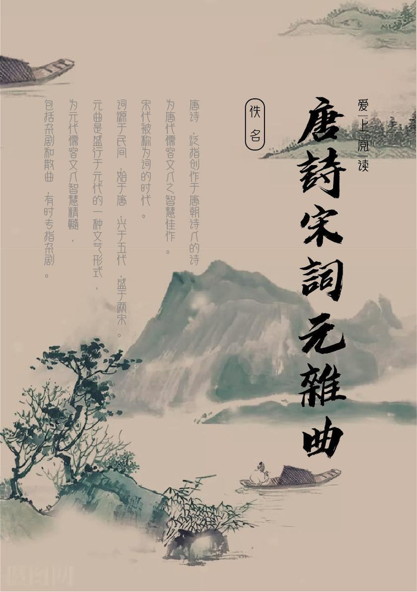 唐诗宋词元杂曲