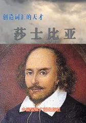创造词汇的天才――莎士比亚