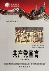 [3D电子书]圣才学习网·中国现代史演义:共产党宣言(仅适用PC阅读)