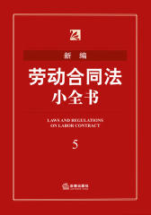 新编劳动合同法小全书