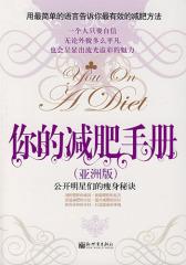 你的减肥手册(亚洲版)(试读本)