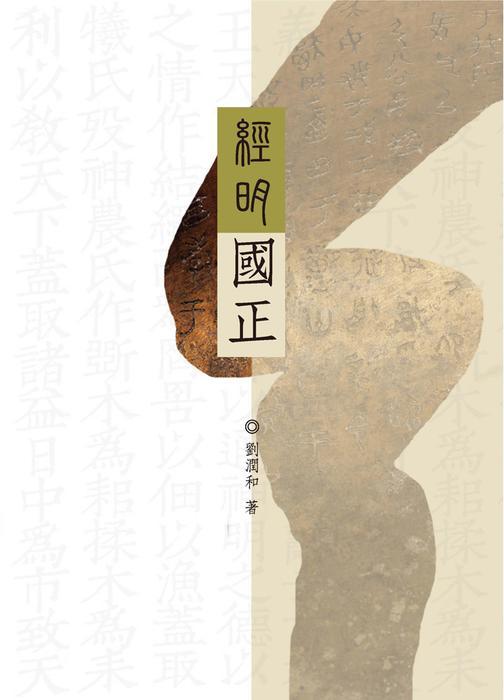 經明國正(仅适用PC阅读)