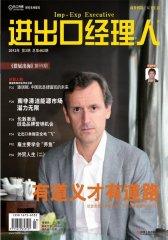 进出口经理人 月刊 2012年03期(电子杂志)(仅适用PC阅读)
