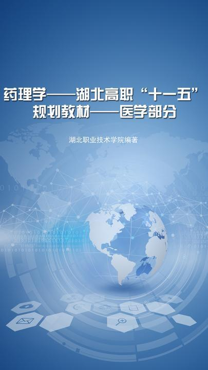"""药理学——湖北高职""""十一五""""规划教材——医学部分"""