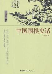 中国围棋史话
