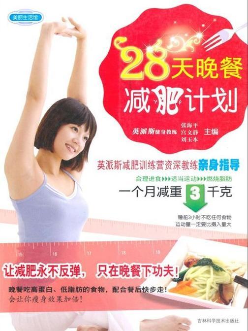 28天晚餐减肥计划