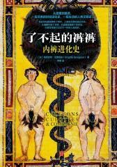 了不起的裤裤:内裤进化史