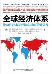 全球经济体系:流动性冲击是经济危机的罪魁祸首