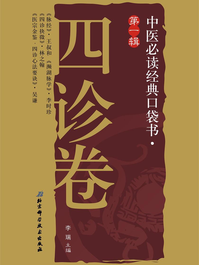中医必读经典口袋书(第1辑):四诊卷