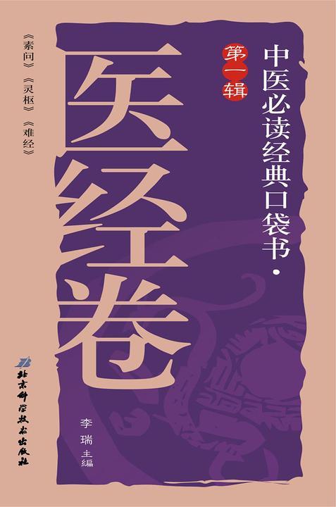 中医必读经典口袋书(第1辑):医经卷