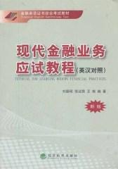 现代金融业务应试教程(英汉对照)(仅适用PC阅读)