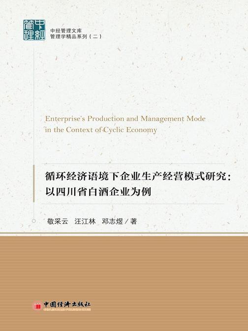 循环经济语境下企业生产经营模式研究——以四川省白酒企业为例