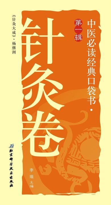 中医经典口袋书(第1辑):针灸卷
