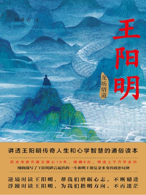 王阳明(第一部:龙场悟道)【与《曾国藩》一起被誉为人生精进的典范之作)】
