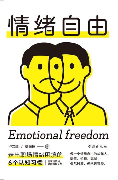 情绪自由:走出情绪困境的6个认知习惯