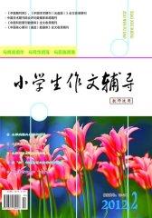 小学生作文辅导·教师适用 月刊 2012年02期(电子杂志)(仅适用PC阅读)