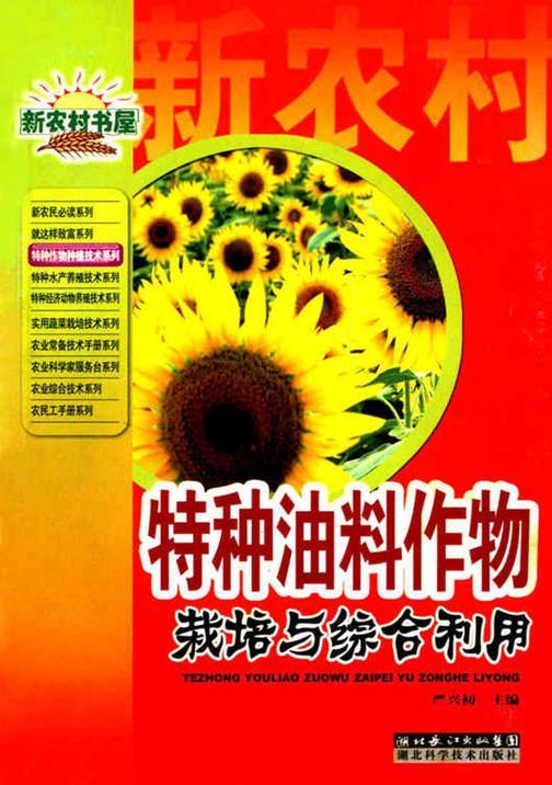 特种油料作物栽培与综合利用(农业产业化技术)