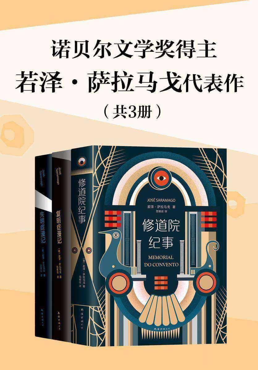 诺贝尔文学奖得主若若泽.萨拉马戈代表作(共3册)