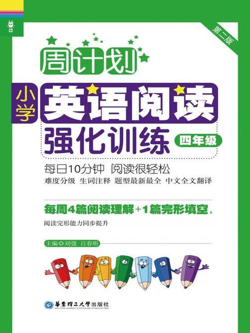 周计划:小学英语阅读强化训练(一、二年级)(第二版)