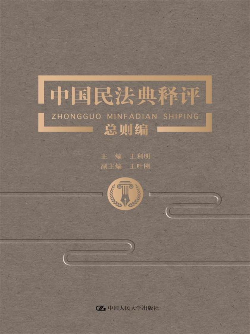 中国民法典释评·总则编